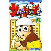 サルゲッチュ 1 (てんとう虫コロコロコミックス)
