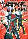 甦れ!仮面ライダー黄金時代1号2号V3!!―あの熱き変身ブームの軌跡