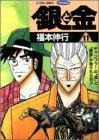 銀と金(11) (アクションコミックス・ピザッツ)