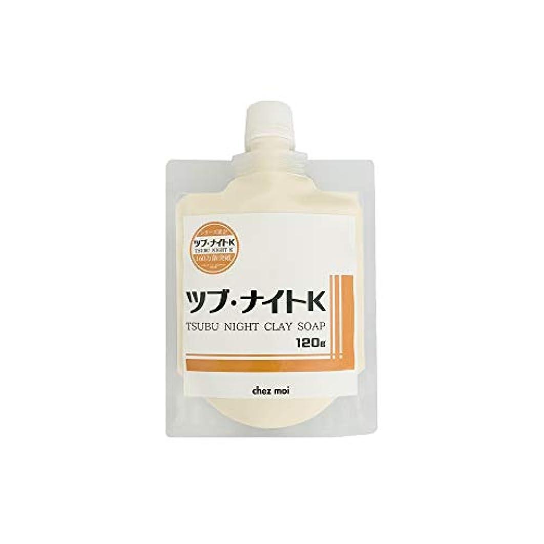添加回復する消費するシェモア ツブ?ナイトK クレイソープ 洗顔 120g