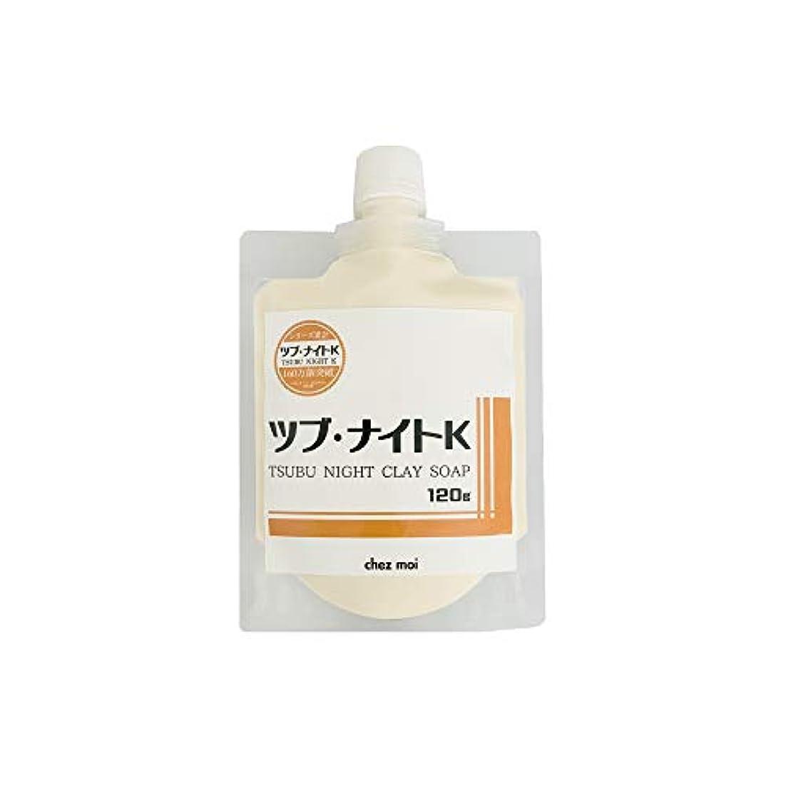 レシピ無条件ブレースシェモア ツブ?ナイトK クレイソープ 洗顔 120g