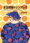 水玉模様のシンデレラ (2) (集英社文庫―コミック版)