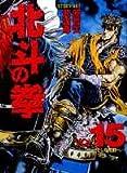 北斗の拳 15 (愛蔵版コミックス)