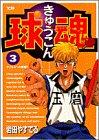 球魂 3 (ヤングサンデーコミックス)