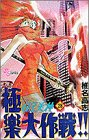 GS(ゴーストスイーパー)美神極楽大作戦!! (28) (少年サンデーコミックス)の詳細を見る