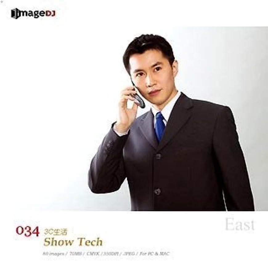 コーン話す司法EAST vol.34 ハイテクポーズ Show Tech