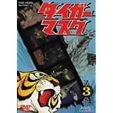 タイガーマスク VOL.3 [DVD]
