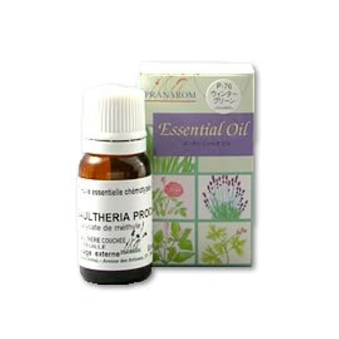 維持酸度メタンプラナロム エッセンシャルオイル ウィンターグリーン