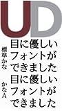 イワタ書体ライブラリー OpenType イワタUD明朝M/かなA