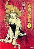陽影の舞姫 / 前田 珠子 のシリーズ情報を見る
