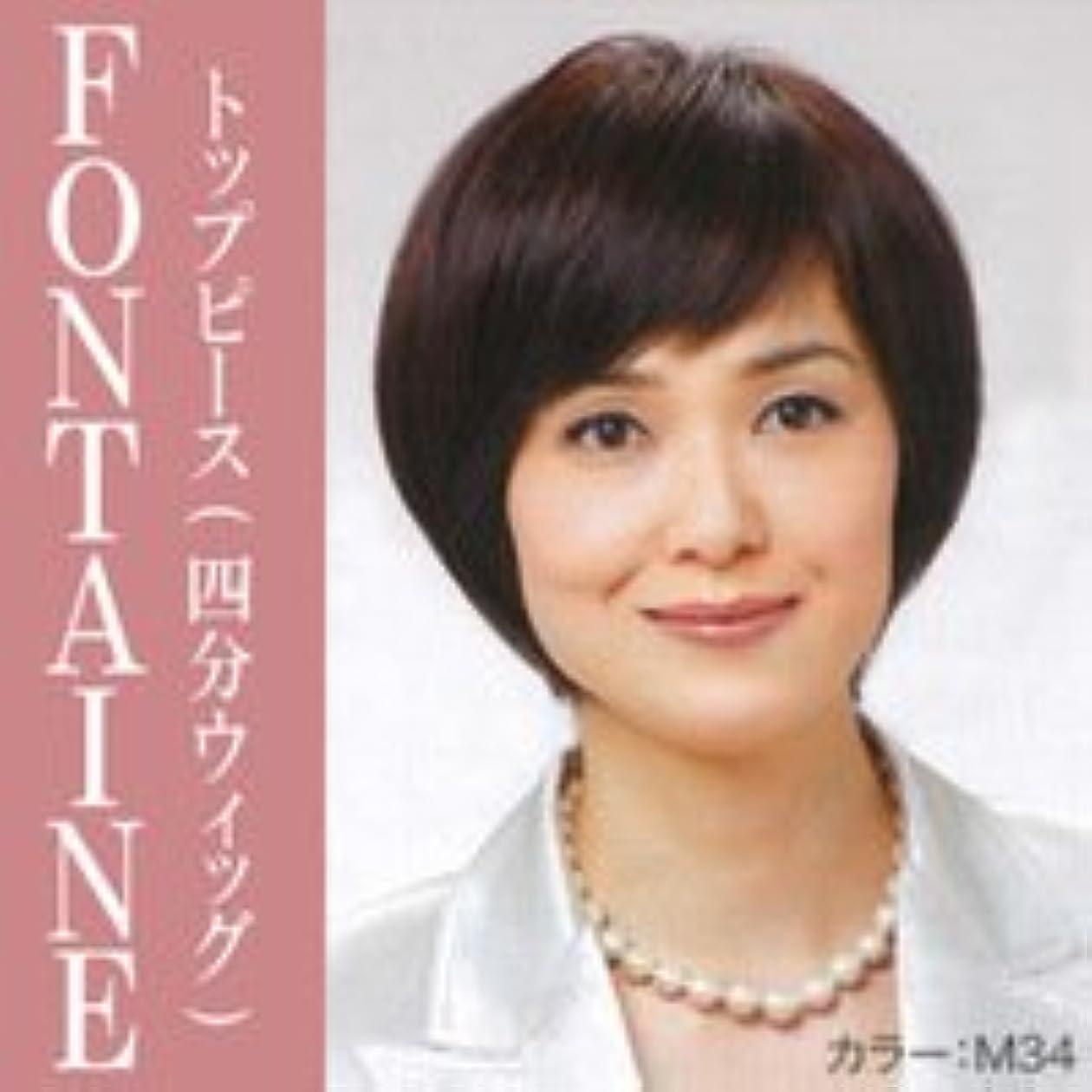 収益ランタンワットフォンテーヌ SE11 四分ウイッグ (自然色(F2B))