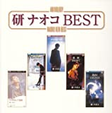 Anthology 研ナオコ BESTを試聴する