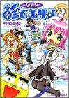 Dr.リアンが診てあげる (2) (角川コミックス・エース)の詳細を見る