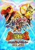 古代王者 恐竜キング Dキッズ・アドベンチャー 翼竜伝説 7[DVD]