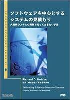 ソフトウェアを中心とするシステムの見積もり ~大規模システムの開発で知っておきたい手法~