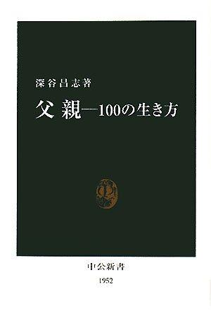 父親―100の生き方 (中公新書)の詳細を見る
