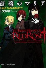 薔薇のマリア〈2〉壊れそうなきみを胸に抱いて (角川スニーカー文庫)の詳細を見る