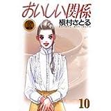 おいしい関係 10 (コミックス)