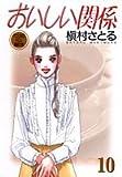 おいしい関係 10 (YOUNG YOU漫画文庫)