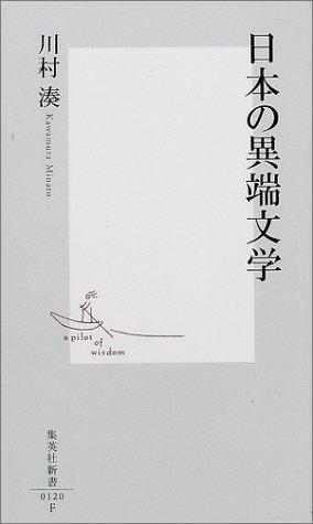 日本の異端文学 (集英社新書)