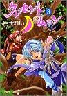 クレセント・ムーン 3 (アイズコミックス)