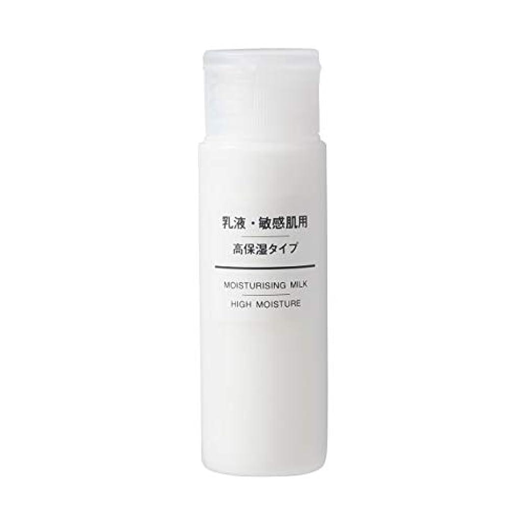 民兵気まぐれな合成無印良品 乳液 敏感肌用 高保湿タイプ(携帯用) 50ml