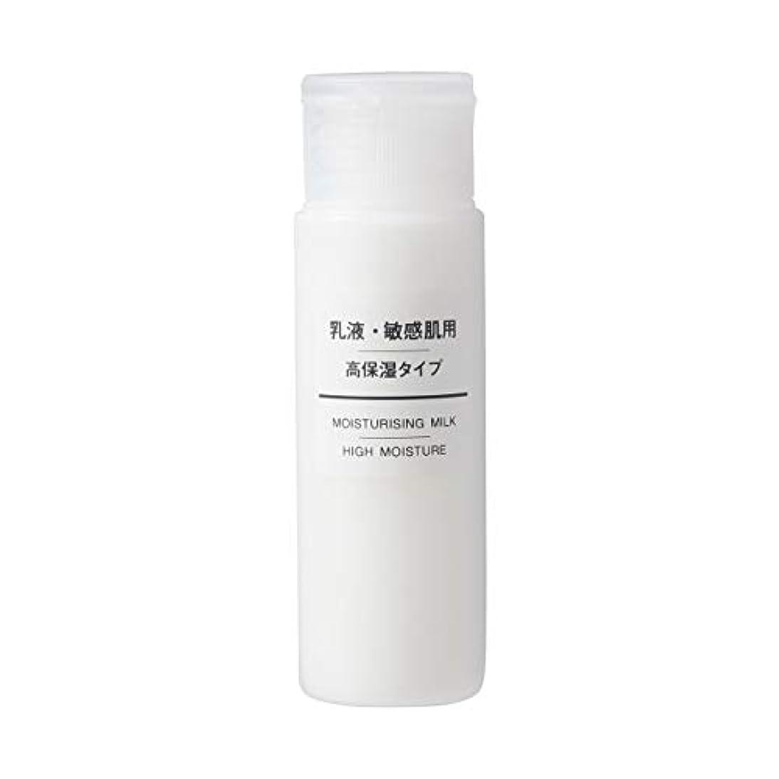 匹敵します不潔ナチュラ無印良品 乳液 敏感肌用 高保湿タイプ(携帯用) 50ml