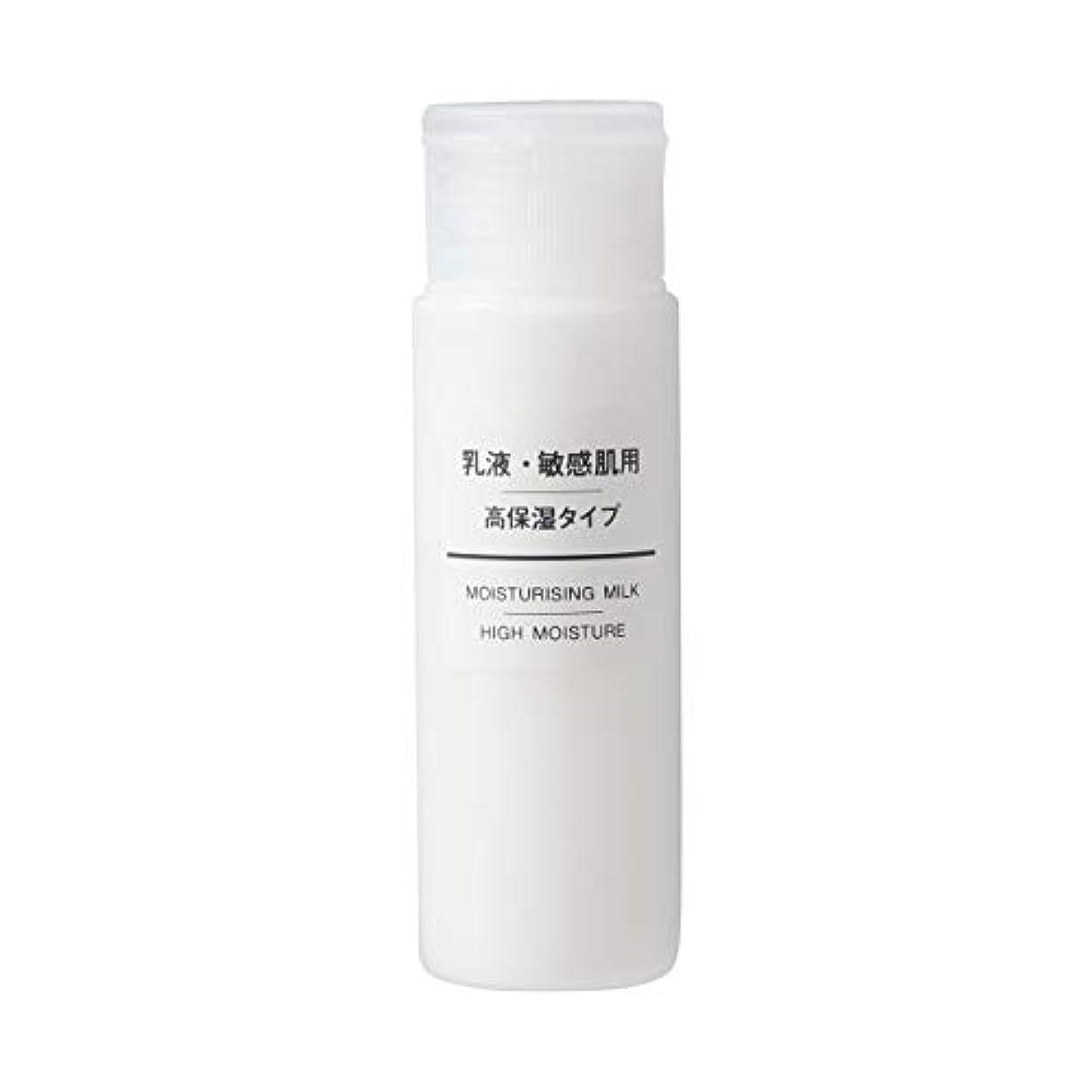 差別する優しさバルーン無印良品 乳液 敏感肌用 高保湿タイプ(携帯用) 50ml