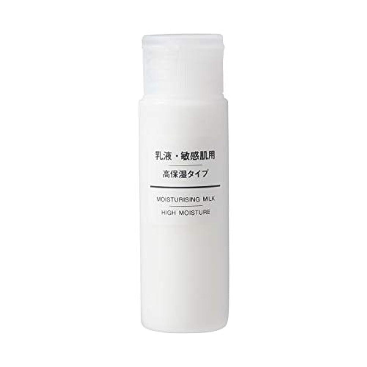 起訴する前に制裁無印良品 乳液 敏感肌用 高保湿タイプ(携帯用) 50ml