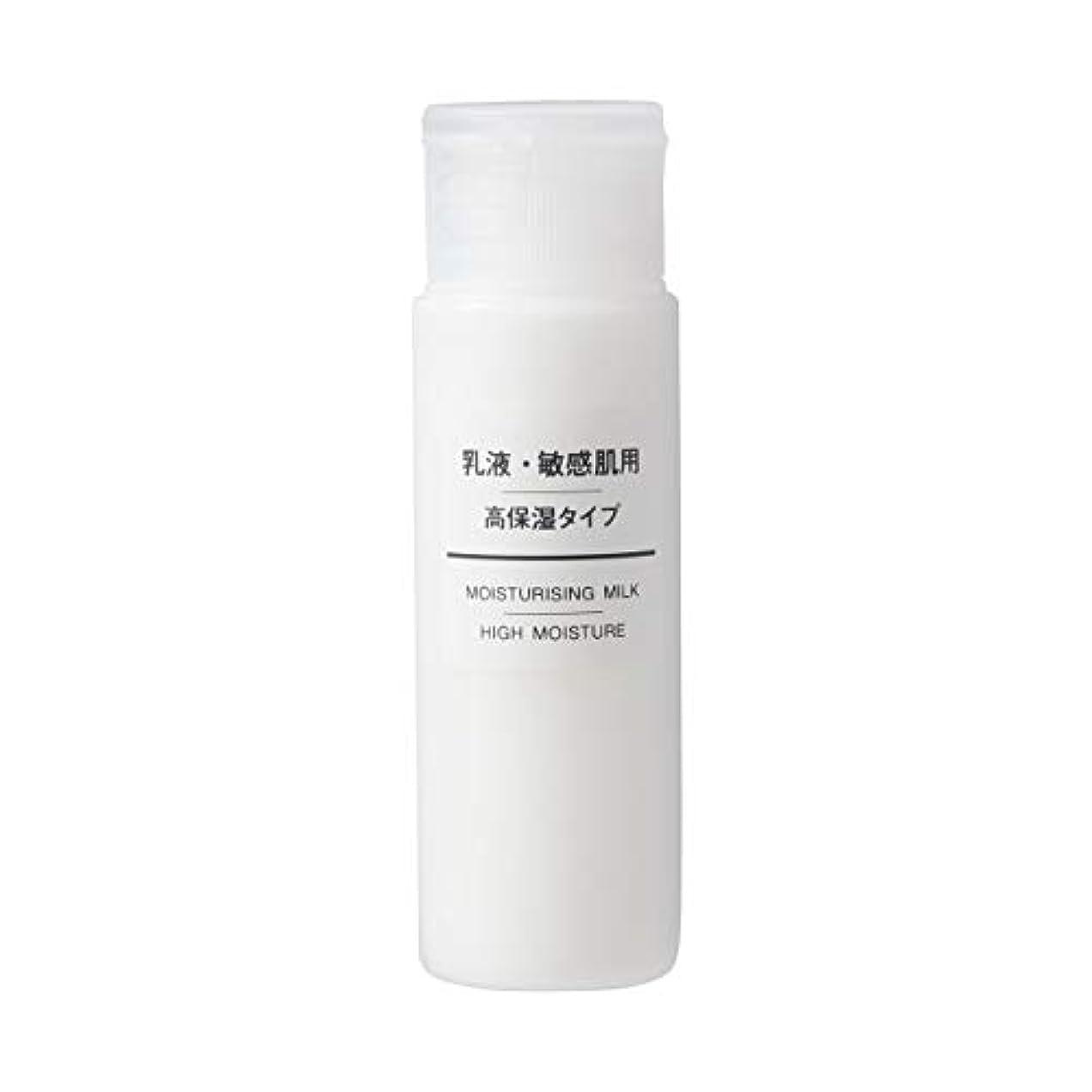 移住する議会一掃する無印良品 乳液 敏感肌用 高保湿タイプ(携帯用) 50ml