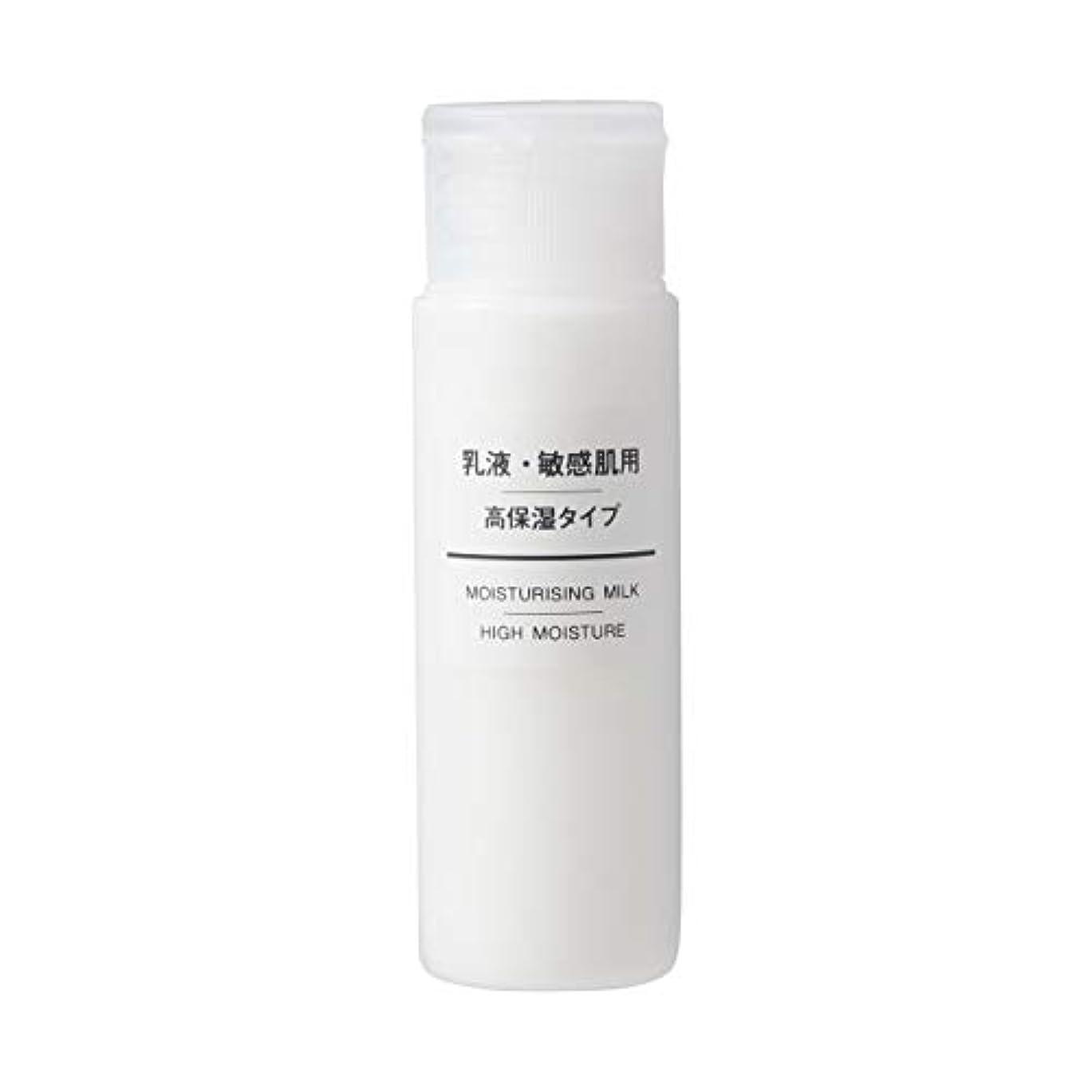 間家庭三番無印良品 乳液 敏感肌用 高保湿タイプ(携帯用) 50ml