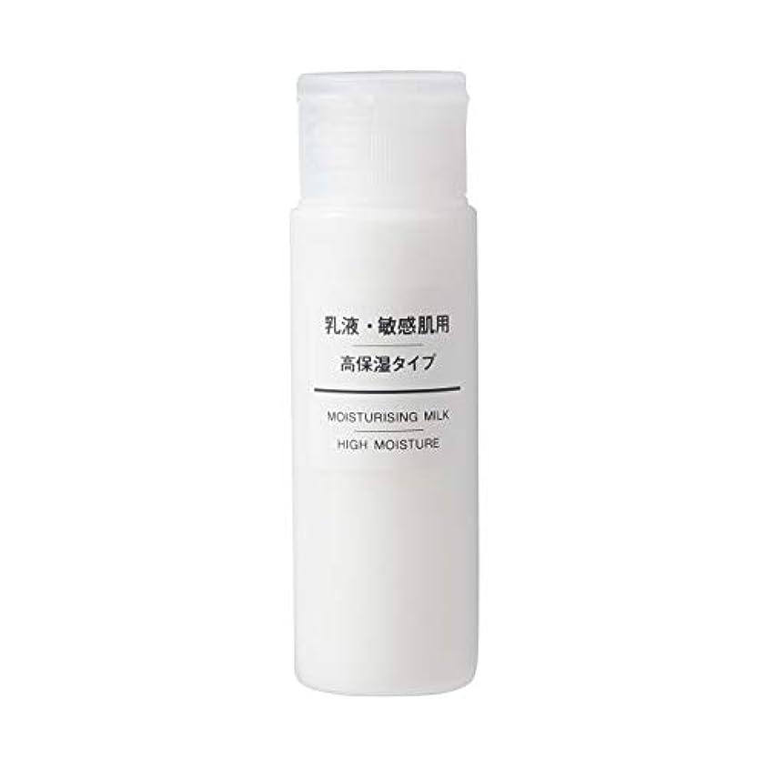 落とし穴指定する肥料無印良品 乳液 敏感肌用 高保湿タイプ(携帯用) 50ml