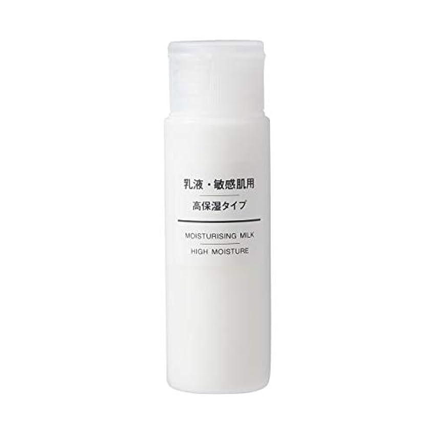 変装ボアストレスの多い無印良品 乳液 敏感肌用 高保湿タイプ(携帯用) 50ml