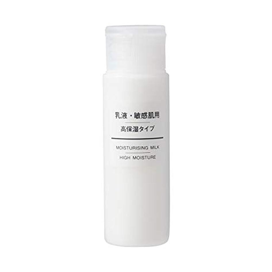 サッカー名目上のドライ無印良品 乳液 敏感肌用 高保湿タイプ(携帯用) 50ml