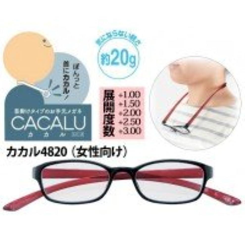 CACALU 52サイズ カカル 老眼鏡 首掛け リーディンググラス シニアグラス お手元お洒落 おしゃれ プレゼント ギフト 誕生日 クリスマス 敬老の日 ブルーライトカット メンズ レディース