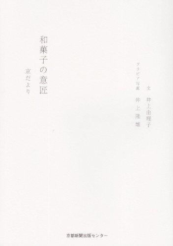 和菓子の意匠―京だよりの詳細を見る