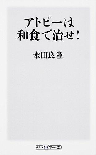 アトピーは和食で治せ! (角川oneテーマ21)の詳細を見る