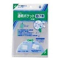 透明ポケット B7 CF-700