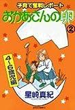 おかあさんの卵―子育て奮戦レポート (2) (Jets comics (181))