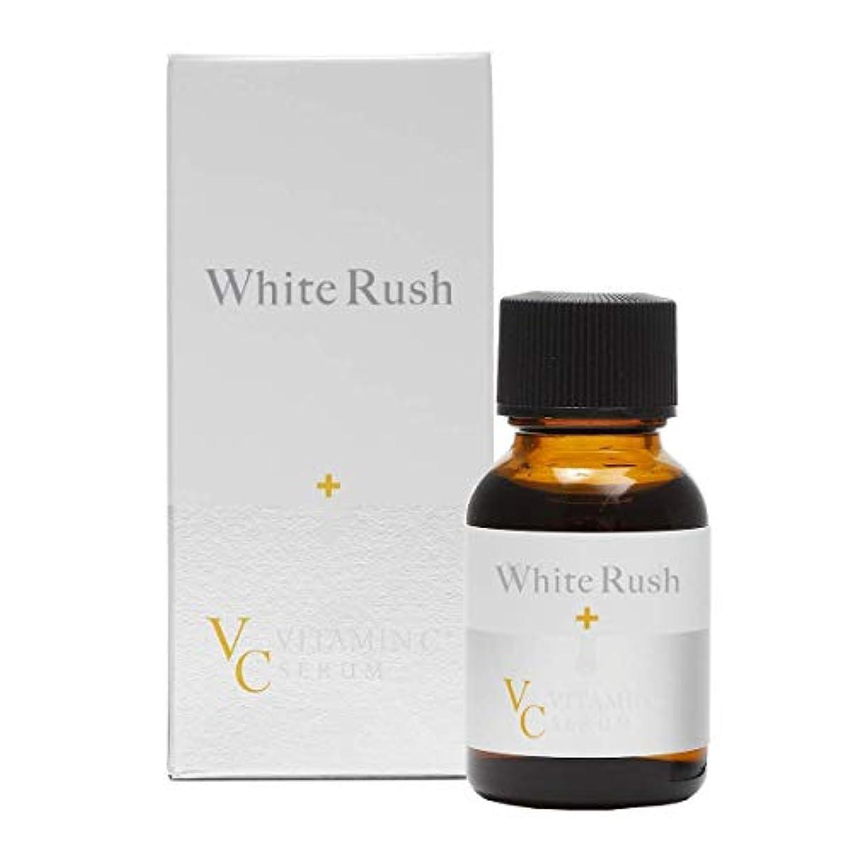 黙寸法経験者【高濃度ビタミンC誘導体30%】White Rush VC ビタミンCセラム 18ml(18g)
