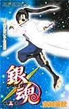 銀魂 (第14巻) (ジャンプ・コミックス)