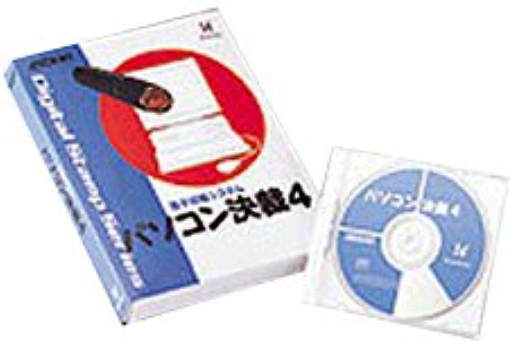 中断テラス偶然パソコン決裁 4 with PKI
