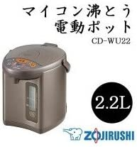 象印 マイコン沸とう 電動ポット メタリックブラウン(TM) 2.2L CD-WU22