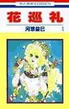 花巡礼 1 (花とゆめCOMICS)