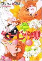 恋物語 (6) キューピッドの卵(小学館文庫)の詳細を見る