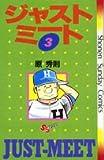 ジャストミート 3 (少年サンデーコミックス)