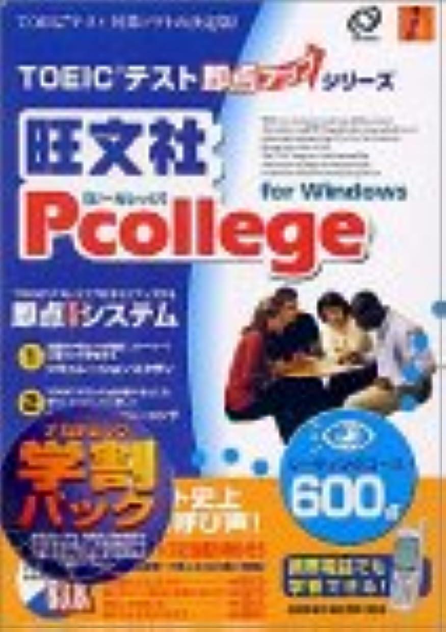旺文社Pcollege for Windows リーディングコース600点アカデミック