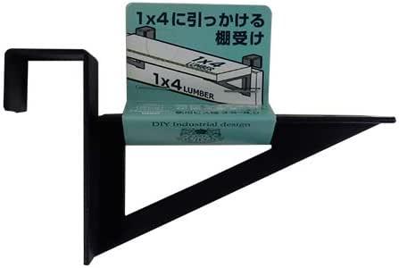 DIY-ID 黒亜鉛メッキ 1X4に掛ける棚受け 左右ペア ID-030