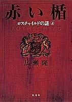 赤い楯(上) ロスチャイルドの謎の詳細を見る