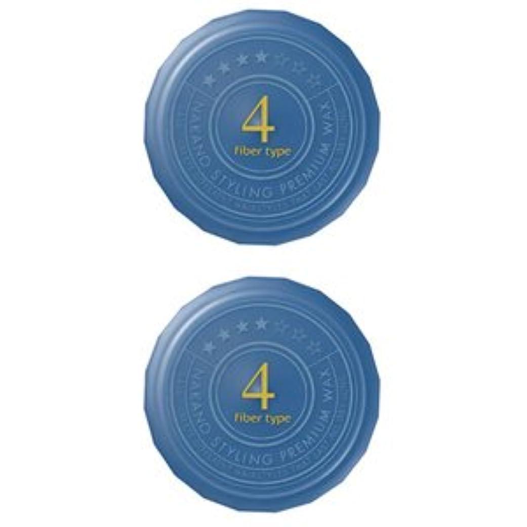 悪用市町村ゲーム【X2個セット】 ナカノ プレミアムワックス 4 ファイバータイプ ハードタイプ 60g